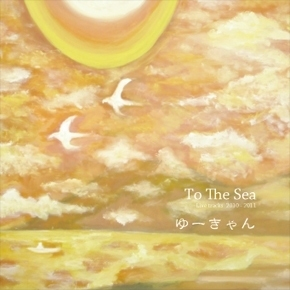 to the sea.jpg